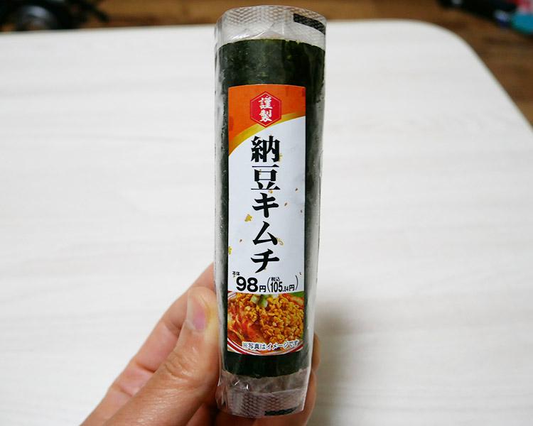 手巻寿司 納豆キムチ(105円)