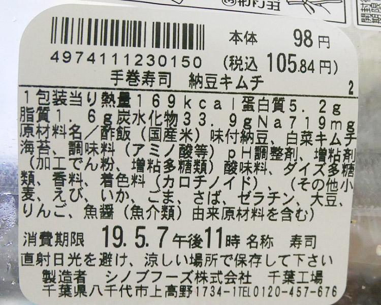 まいばすけっと「手巻寿司 納豆キムチ(105円)」原材料名・カロリー