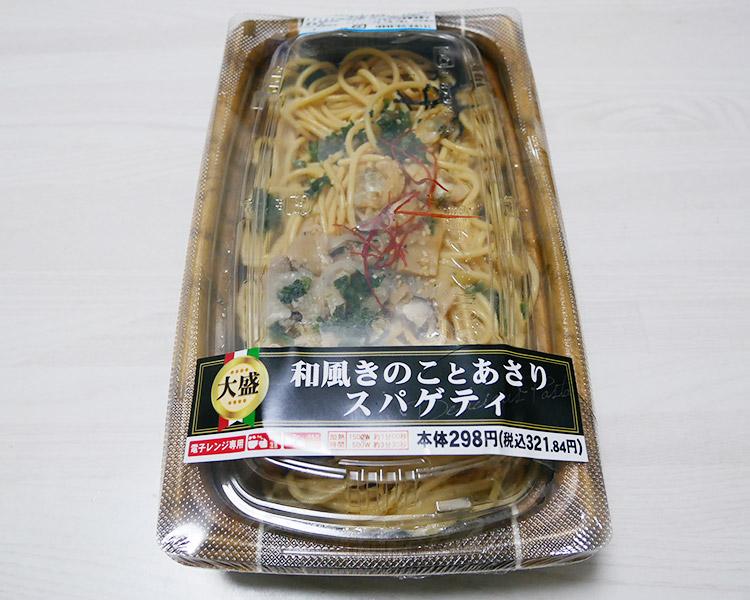大盛和風きのことあさりスパゲティ(321円)
