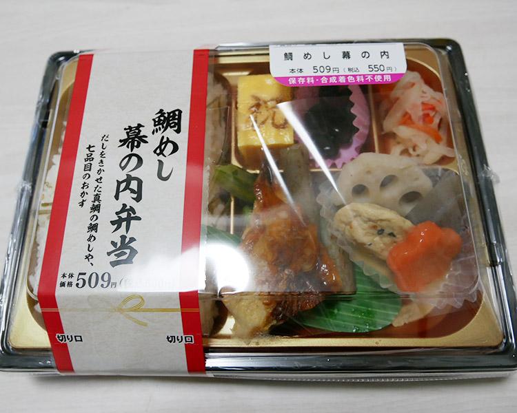 鯛めし幕の内弁当(509円)