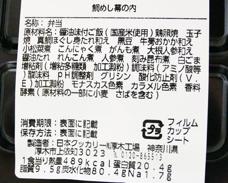 ローソン「鯛めし幕の内弁当(550円)」原材料名・カロリー