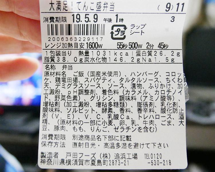ファミリーマート「大満足!てんこ盛弁当(498円)」原材料名・カロリー