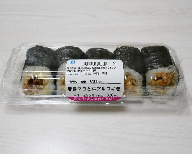 唐揚マヨと牛プルコギ巻(320円)