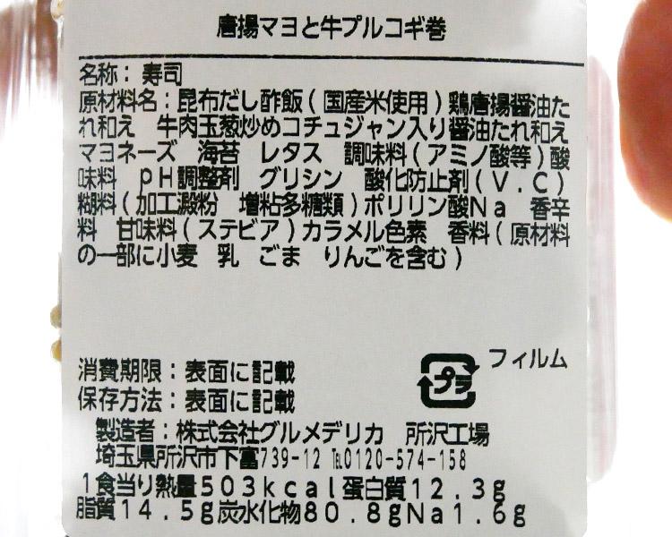 ローソン「唐揚マヨと牛プルコギ巻(320円)」原材料名・カロリー