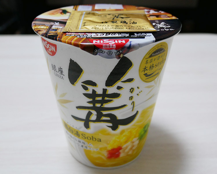 篝[かがり]鶏白湯Soba(232円)
