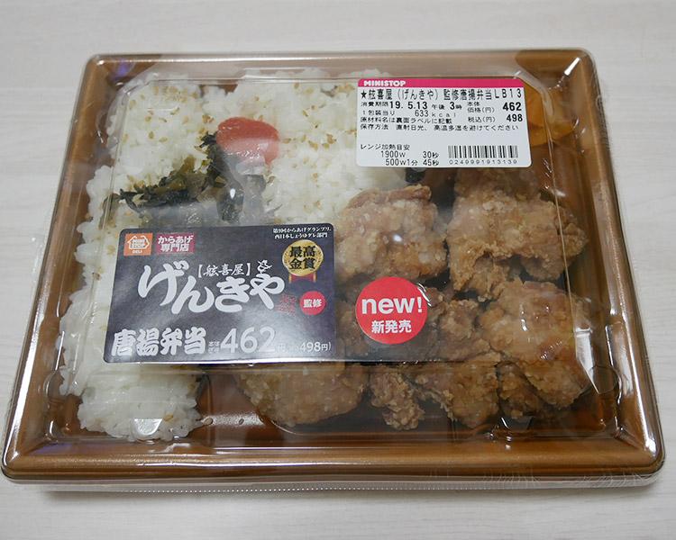 舷喜屋[げんきや]監修 唐揚弁当(498円)