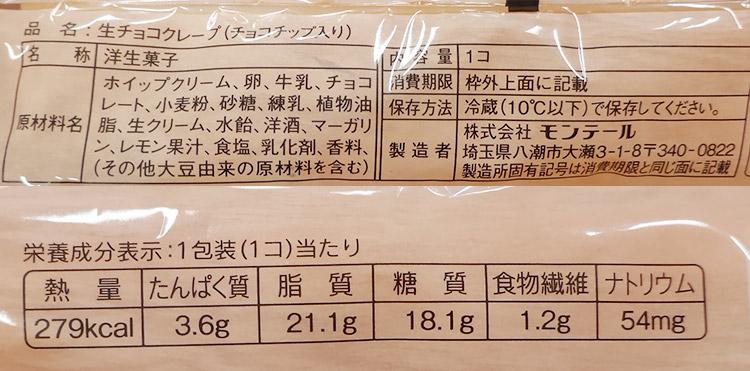 ローソン「生チョコクレープ[チョコチップ入り](165円)」の原材料名・カロリー