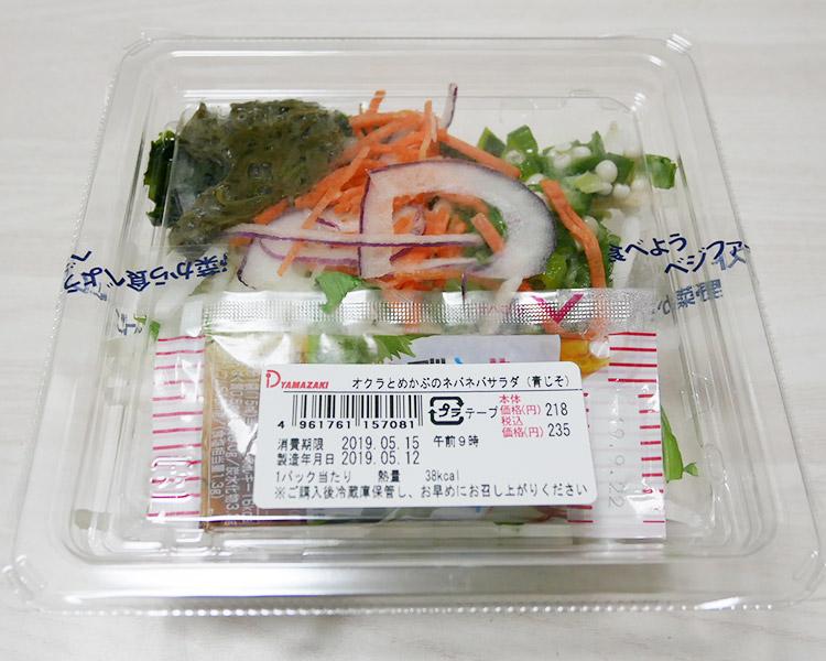 オクラとめかぶのネバネバサラダ(235円)