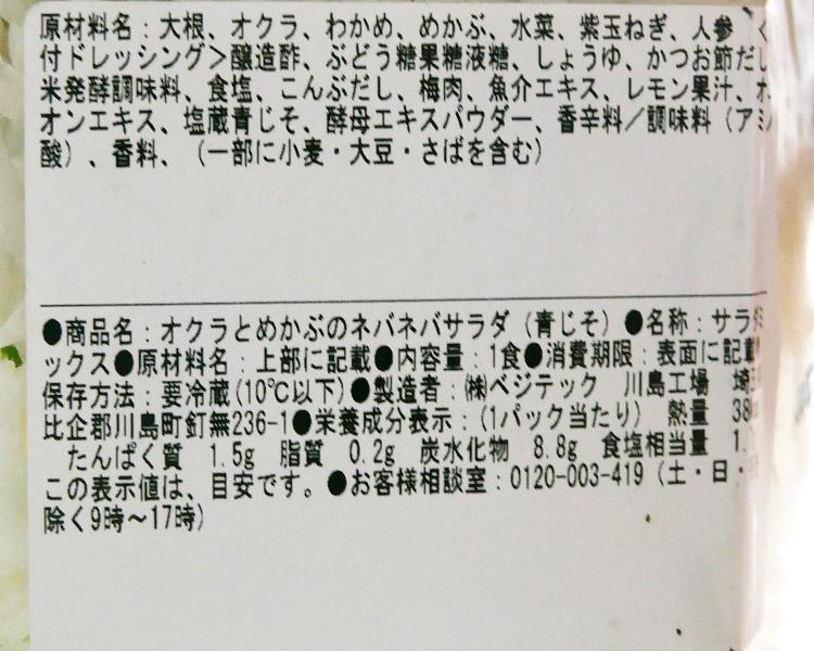 デイリーヤマザキ「オクラとめかぶのネバネバサラダ(235円)」原材料名・カロリー