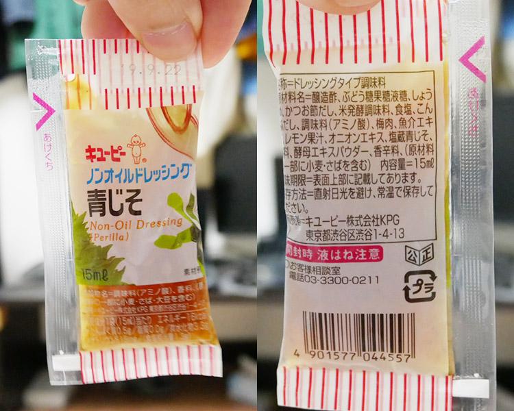 デイリーヤマザキ「オクラとめかぶのネバネバサラダ(235円)」