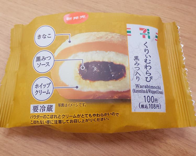 くりぃむわらび[黒みつ入り](108円)