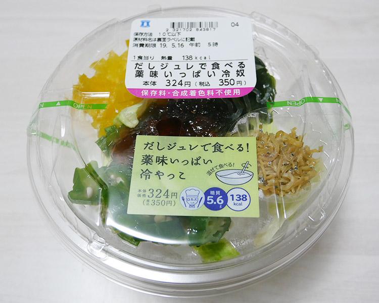 だしジュレで食べる!薬味いっぱい冷やっこ(350円)