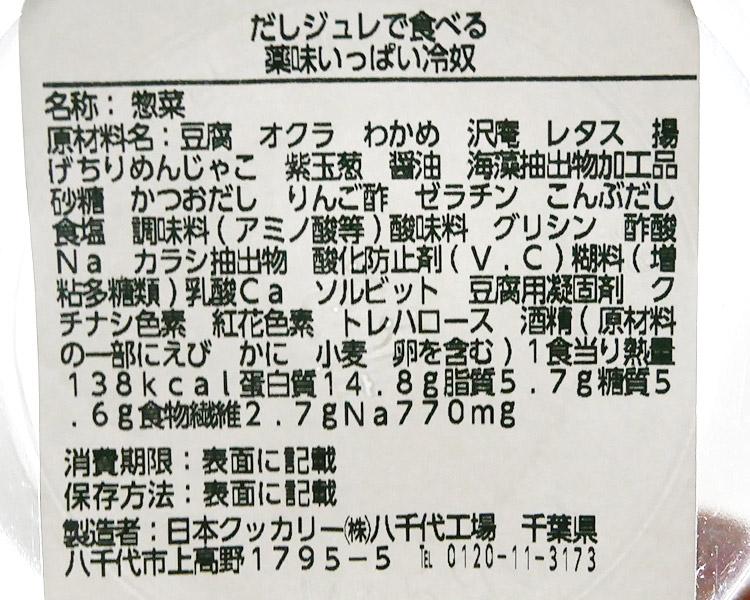 ローソン「だしジュレで食べる!薬味いっぱい冷やっこ(350円)」原材料名・カロリー