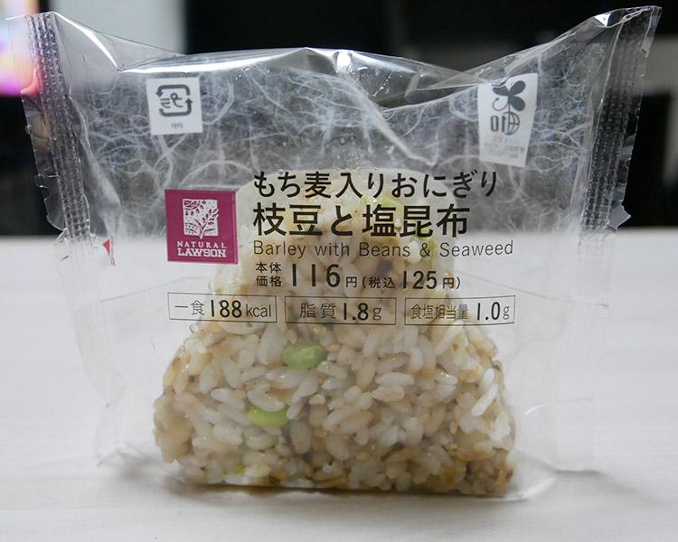 もち麦入りおにぎり 枝豆と塩昆布(125円)