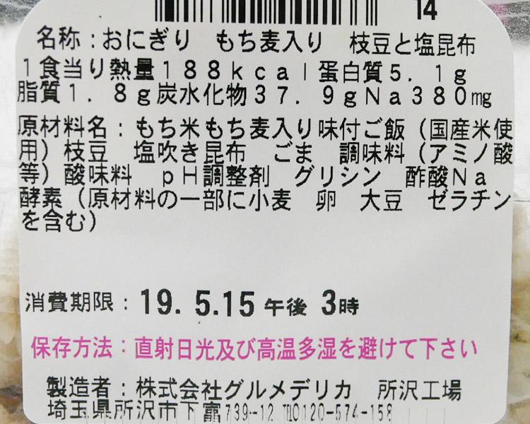 ローソン「もち麦入りおにぎり 枝豆と塩昆布(125円)」原材料名・カロリー