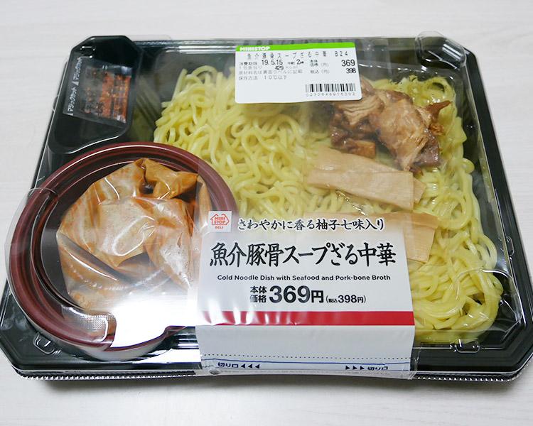 魚介豚骨スープざる中華(398円)