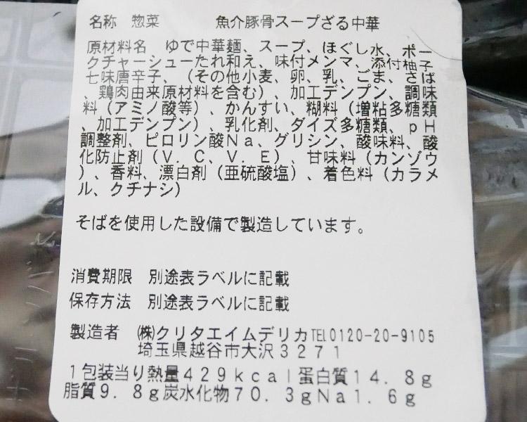 ミニストップ「魚介豚骨スープざる中華(398円)」原材料名・カロリー