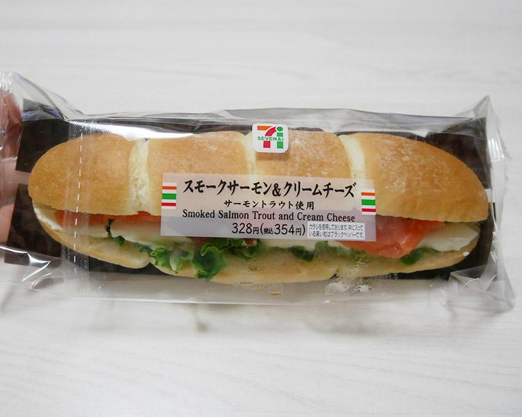 スモークサーモン&クリームチーズ(354円)