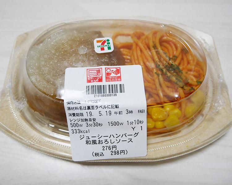 ジューシーハンバーグ和風おろしソース(298円)