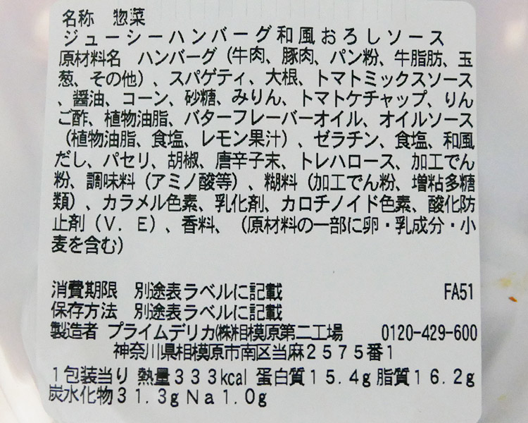 セブンイレブン「ジューシーハンバーグ和風おろしソース(298円)」の原材料・カロリー
