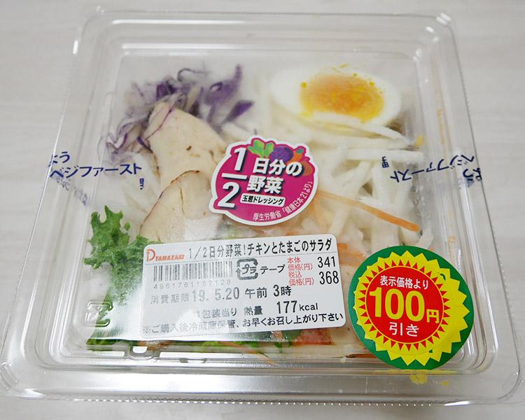 1/2日分野菜!チキンとたまごのサラダ(368円)