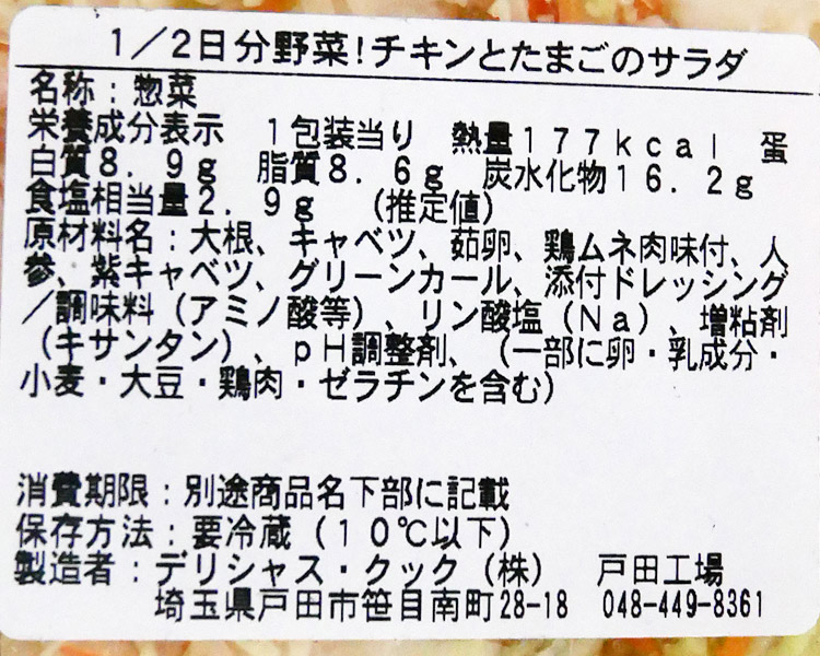 デイリーヤマザキ「1/2日分野菜!チキンとたまごのサラダ(368円)」原材料名・カロリー