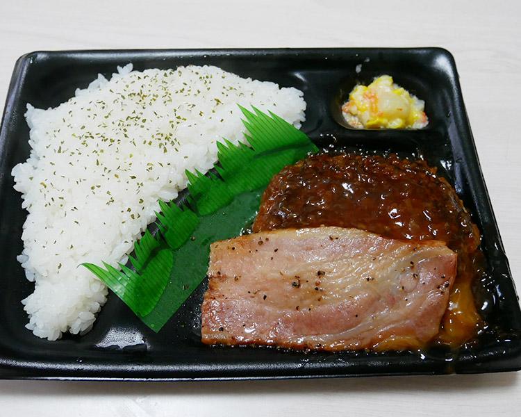 デイリーヤマザキ「ベーコン&照焼きハンバーグ弁当(550円)