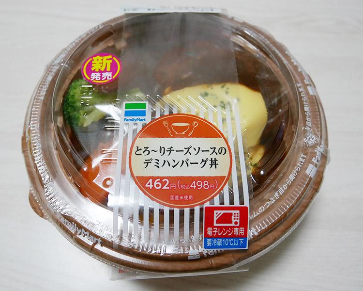とろーりチーズソースのデミハンバーグ丼(498円)
