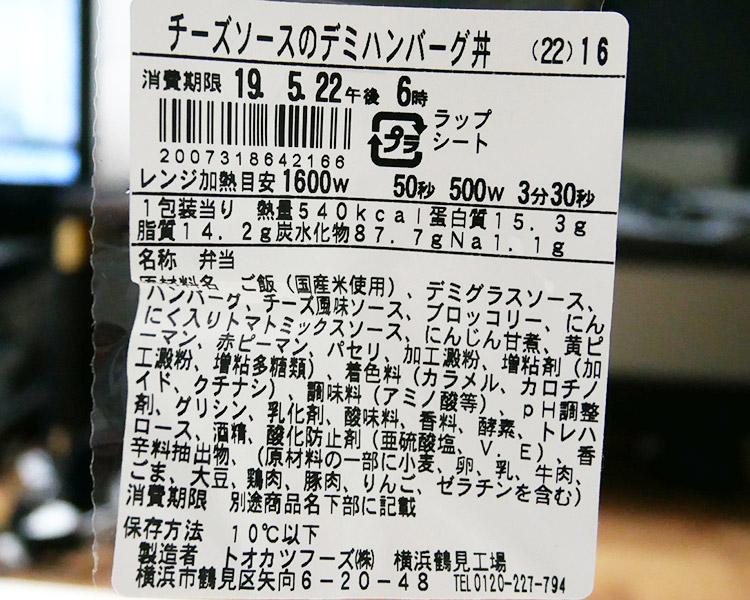ファミリーマート「とろーりチーズソースのデミハンバーグ丼(498円)」原材料名・カロリー
