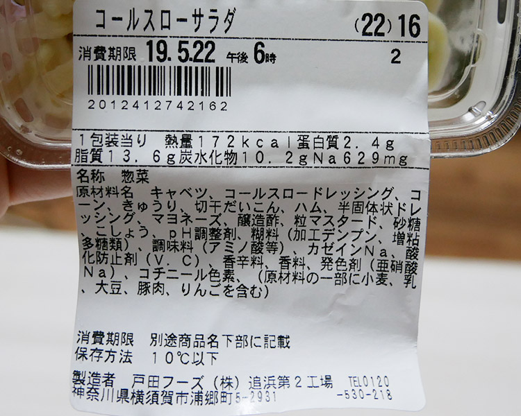 ファミリーマート「コールスローサラダ(200円)」原材料名・カロリー