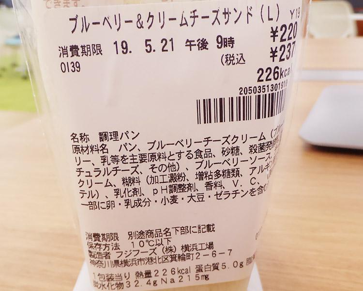 セブンイレブン「ブルーベリー&クリームチーズサンド(237円)」の原材料・カロリー