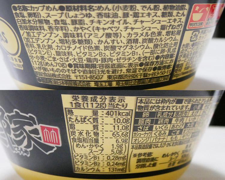 ローソン「五郎家 しょうゆ豚骨ラーメン(258円)」の原材料・カロリー
