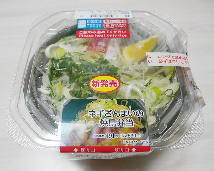 ネギざんまいの焼鳥弁当(530円)