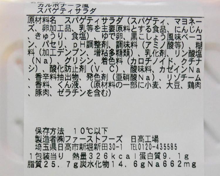ファミリーマート「カルボナーラ風スパゲティサラダ(298円)」原材料名・カロリー