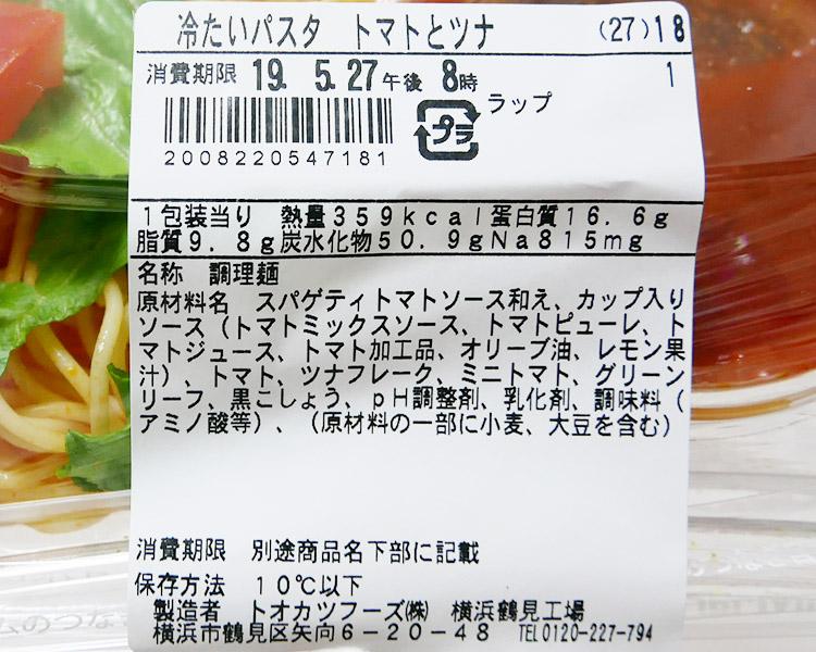 ファミリーマート「冷たいパスタ フレッシュトマトとツナ(430円)」の原材料・カロリー
