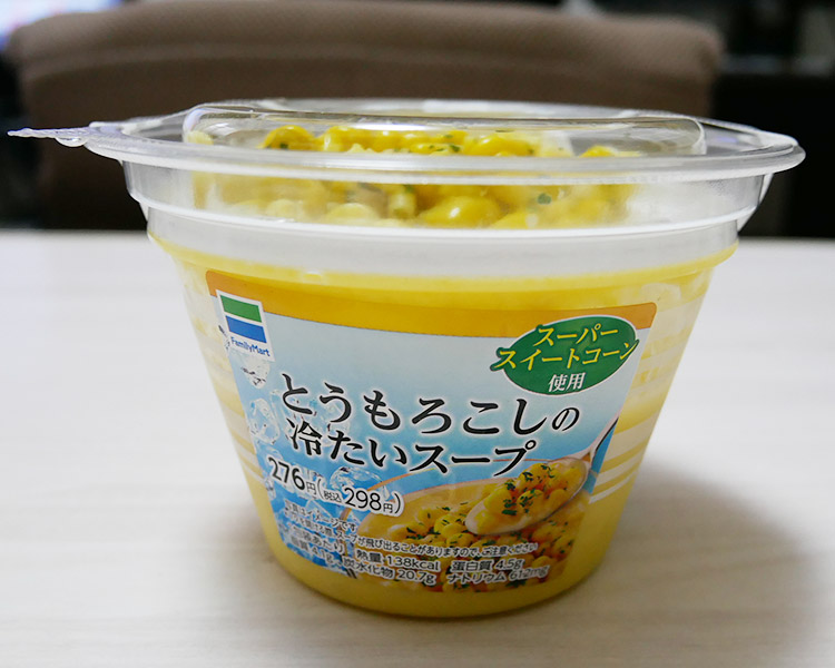 とうもろこしの冷たいスープ(298円)