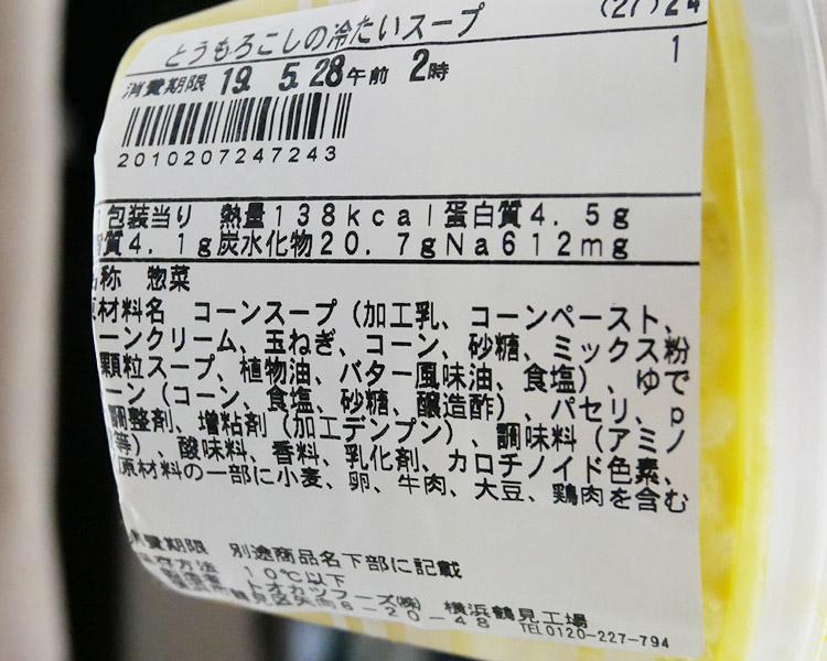 ファミリーマート「とうもろこしの冷たいスープ(298円)」原材料名・カロリー