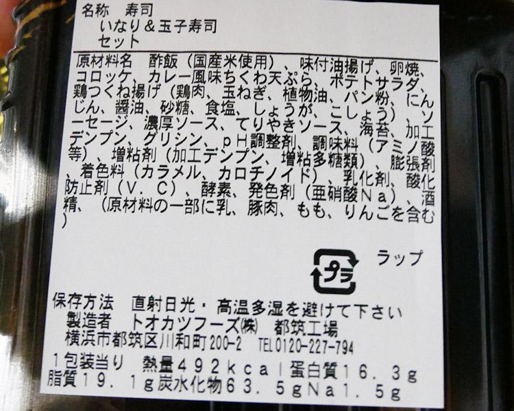 ファミリーマート「いなり&玉子寿司セット(380円)」原材料名・カロリー