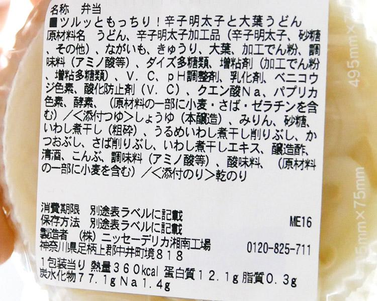 セブンイレブン「辛子明太子と大葉のうどん(429円)」の原材料・カロリー