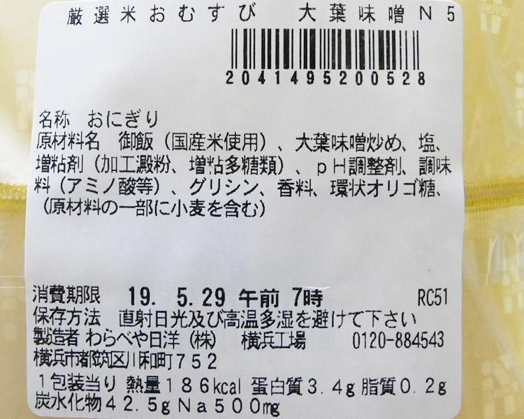 セブンイレブン「厳選米おむすび 大葉味噌(124円)」原材料名・カロリー