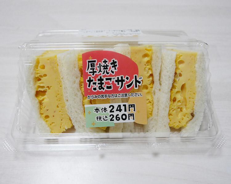 厚焼きたまごサンド(260円)