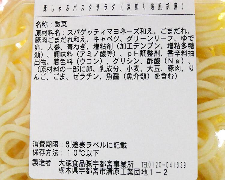 デイリーヤマザキ「豚しゃぶパスタサラダ[深煎り焙煎胡麻](330円)」原材料名・カロリー