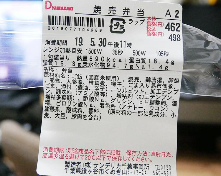 デイリーヤマザキ「焼売弁当(498円)」原材料名・カロリー