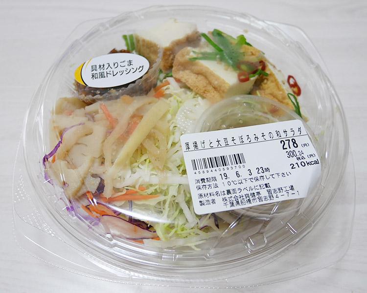 厚揚げと大豆そぼろみその和サラダ(300円)
