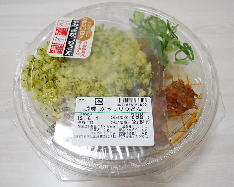 涼味 がっつりうどん(321円)