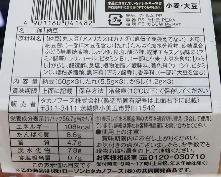 ローソン「極小粒納豆 50g×3(84円)」の原材料・カロリー
