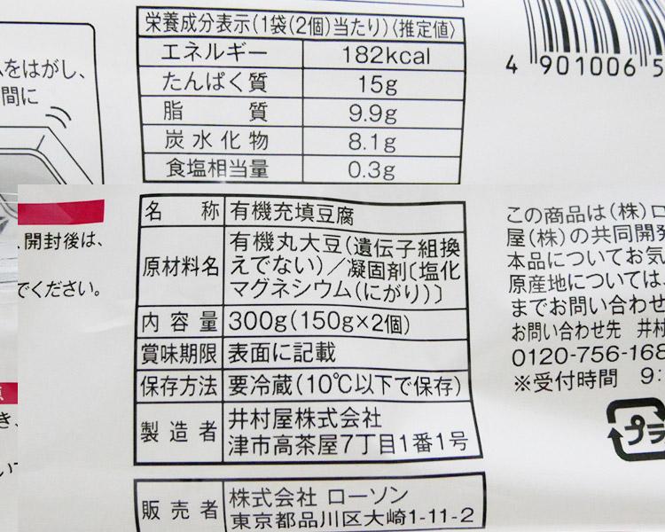 ローソン「濃い味の豆腐 150g×2(135円)」の原材料・カロリー