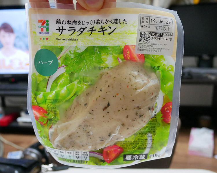 サラダチキン[ハーブ](213円)
