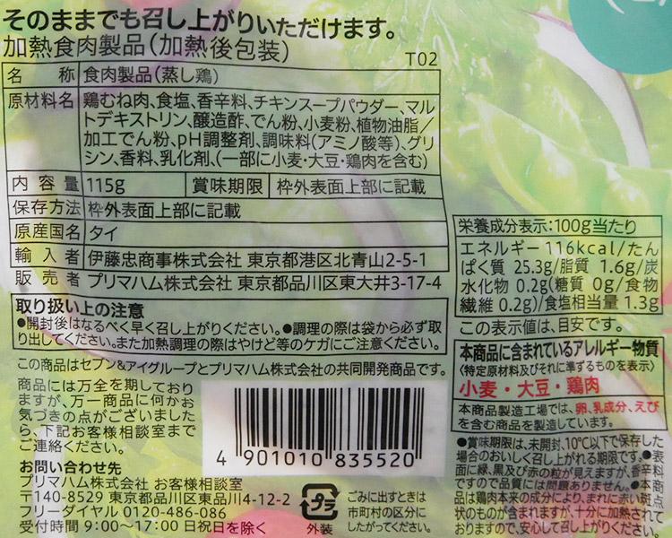 セブンイレブン「サラダチキン[ハーブ](213円)」原材料名・カロリー