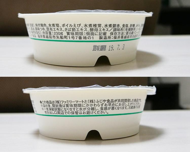 ファミリーマート「和風だし香る茶碗蒸し(199円)」原材料名・カロリー